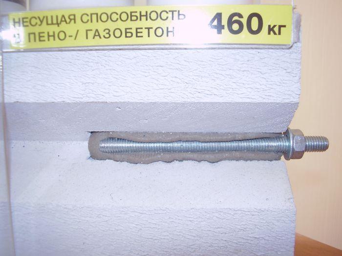 Химический анкер для газобетона своими руками 73